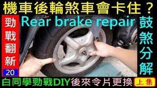 Motorcycle rear brake repair