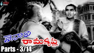 Tenali Ramakrishna Movie Parts 3/14 - NTR, ANR, Jamuna