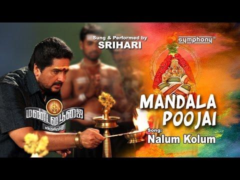 Mandala Poojai Songs Kolum | Mandala Poojai