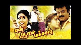 Vijayakanth Megahit Movie - En Aasai Machan - Tamil Full Movie | Murali | Revathi | Ranjitha