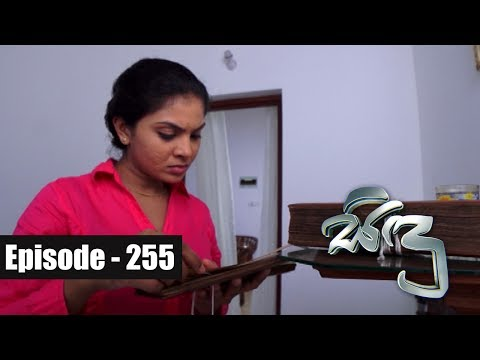 Sidu  Episode | 255 28th July 2017