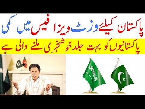 Saudi Arabia Live News Today Urdu Hindi | Visit Visa Fee For Pakistan 2018 | Sahil Tricks