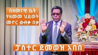 Pastor Demewez Abebe - Preaching - AmlekoTube.com