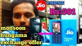 Jio phone monsoon hungama exchange offer in telugu | jio phone 501 only  exchange offer in telugulo