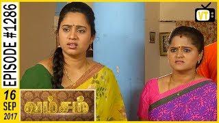 Vamsam - வம்சம் | Tamil Serial | Sun TV |  Epi 1286 | 16/09/2017 | Vision Time