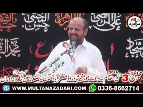 Zakir Ali Abbas Alvi I Majlis 27 Shaban 2019 I Shair Shah Pull Muzaffarabad Multan