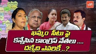 Telangana Congress Leaders Huge Competition for Khammam MP Seat | Revanth Reddy