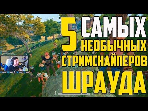 5 САМЫХ НЕОБЫЧНЫХ СТРИМСНАЙПЕРОВ ШРАУДА в Playerunknown's Battlegrounds