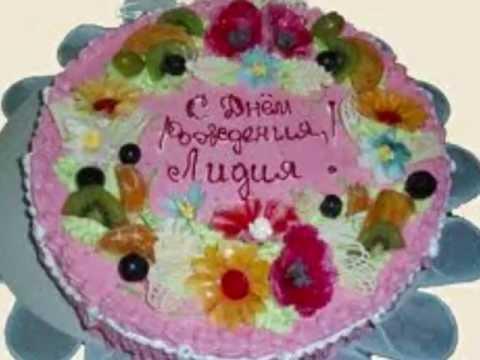 Открытки с днем рождения лиде