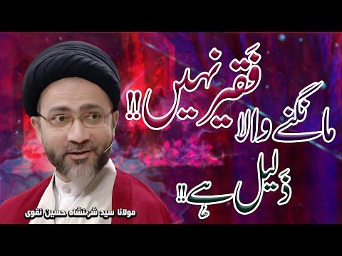 Maangny Wala Faqeer Nahin Zalil Hy !! | Maulana Syed Shahenshah Hussain Naqvi | 4K