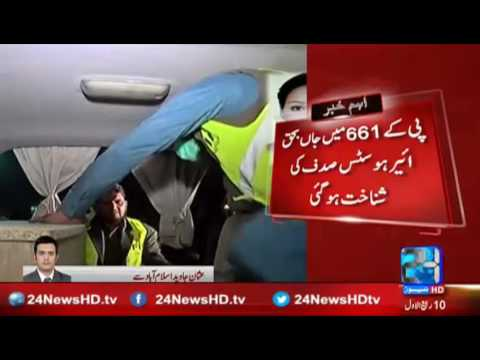 Dead body of Air Hostess died in ATR PIA plane crash identified
