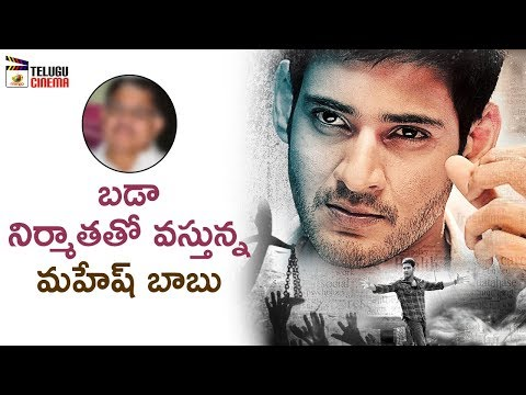 Mahesh Babu #MB26 Movie with Top Producer | 2018 Tollywood Latest Updates | Mango Telugu Cinema