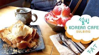 OMG KOREAN CAFE 설빙 커피점 허니브래드