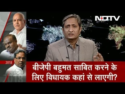 Prime Time with Ravish Kumar, May 17, 2018 | How Is BJP Planning To Bring Its 'Magic Number'?