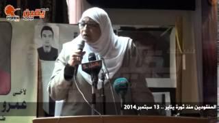 يقين | هدي عبد المنعم : هناك كثير من شباب وبنات مصر مفقودين