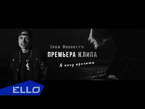 IVAN BROOKLYN - Я хочу кричать (feat. Elena Dia) / ELLO UP^ /