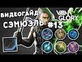Vainglory 5v5 Видео Гайд #13: Кристальный Сэмюэль н�