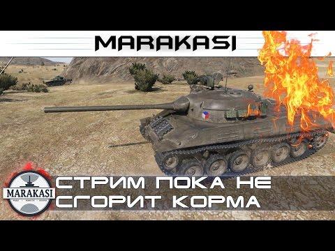Стрим пока не сгорит корма + халявные промокоды World of Tanks