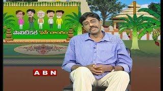 Political 'Fun'changam 2018 |  YS Jagan Panchangam | Ugadi Special