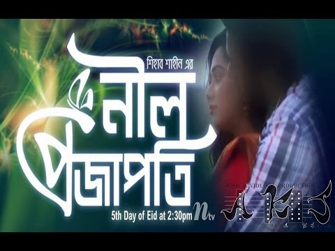 Bhul Shohore - Minar - Nil Projapoti (Official Music Video)