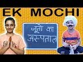 MORAL STORIES FOR KIDS - EK MOCHI | #Kids #Fun | #AayuAndPihuShow
