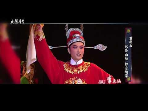 台灣-大陸尋奇-EP 1631-萬象重慶(十)
