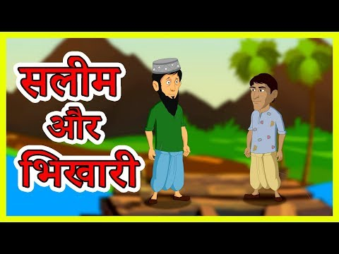 सलीम और भिखारी | Hindi Cartoon For Kids | Moral Stories for Kids | Maha Cartoon TV XD thumbnail