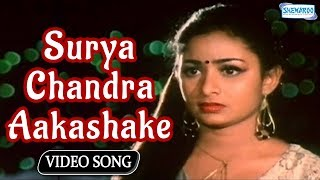 Surya Chandra Aakashake superhit song | Nee Bareda Kadambari Movie | Kannada Old song | SPB,Manjula