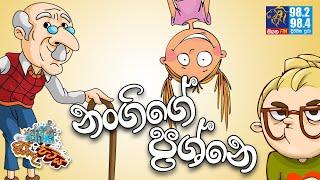 JINTHU PITIYA | @Siyatha FM 03 02 2021