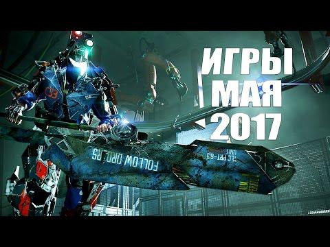 ТОП новых игр мая 2017