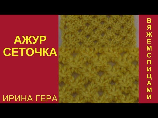 Как вязать красивую простую ажурную сеточку лицевыми изнаночными накидами Вязание спицами Ирина Гера