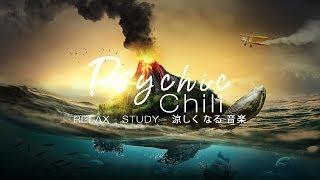 Psychic Chill - 涼しく なる 音楽 - lofi hip hop 247 - 朝 カフェ 音楽 Relax/sleep/study - 集中 力 高める 音楽 ジブリ