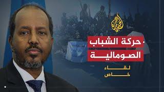 لقاء خاص - الرئيس الصومالي حسن شيخ محمود