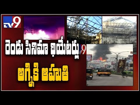 Massive fire breaks out at Sri Kanya cinema hall at Visakhapatnam - TV9