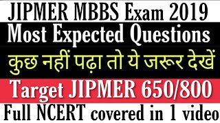 AIIMS 2019 Most important Questions | AIIMS के लिए Top 20 Questions | Must watch