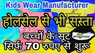 सिर्फ 70 रूपए में सूट | kids wear Manufacturer | Ludhiana Wholesale Market | MTG Vlogs #4
