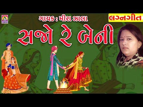 Sajo Re Beni -By Meera Nayak || Umaroth Vache Khajuri || Gujarati Lagna Geet ||