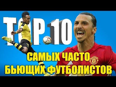 ТОП-10 самых часто бьющих футболистов