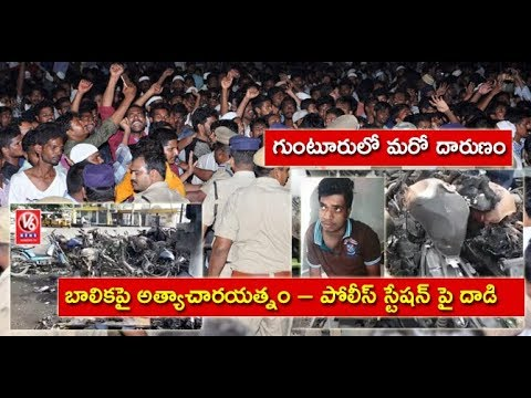 Mob Attacks Police Station After 10-Year-Old Was Allegedly Molested In Old Guntur | V6 News