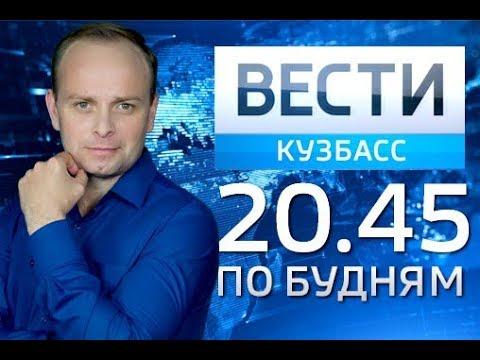 «Вести-Кузбасс 20:45» от 13.09.17
