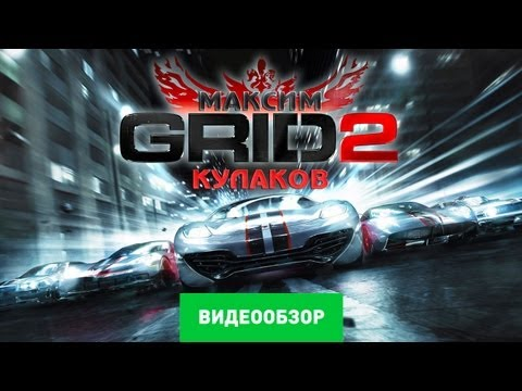 Обзор Grid 2 [Review]