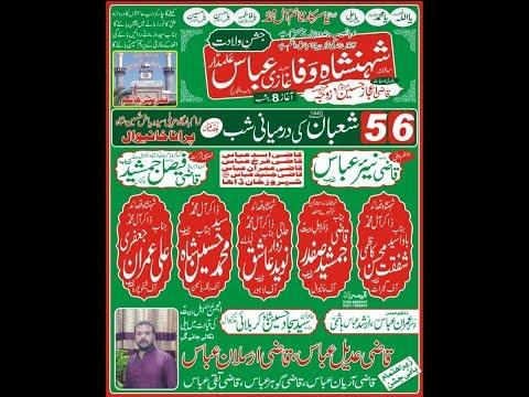 Live Jashan Imam bargah Hawali Syed Riaz Hussain shah Purana Khanewal