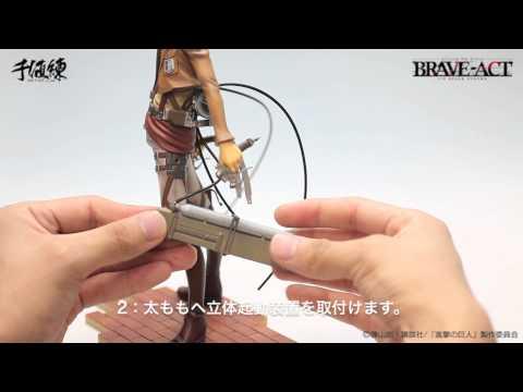 BRAVE ACT 1 8エレン 立体起動装置の取付け方