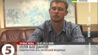 Сотрудник ФСБ перешёл на сторону Украины: обращение к украинцам