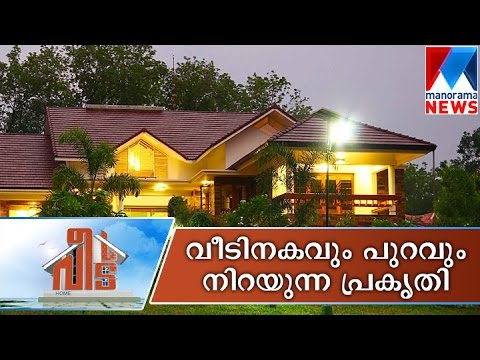 Palakkunel House blend with Nature | Manorama News | Veed