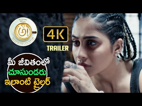 AWE Trailer 2018 Official || 4K Ultra HD | Latest Telugu Movie | NityaMenon | Regina | Nani thumbnail