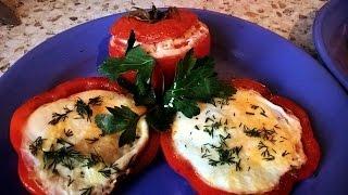 Как приготовить омлет.Омлет в помидоре.Яичница в болгарском перце.Веселый завтрак!!!