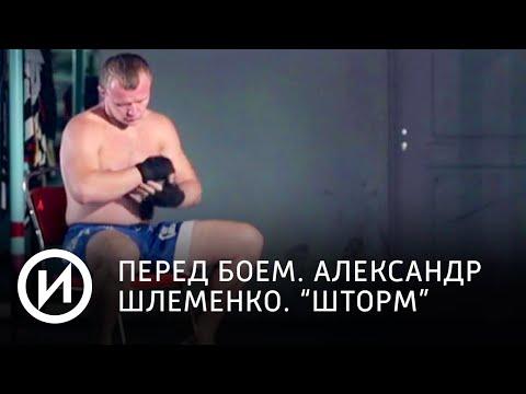 Перед боем. Александр Шлеменко. Шторм | Телеканал История