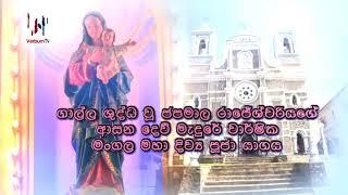 Sunday Mass Sinhala   -  (10-10-2021)