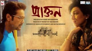 Praktan    BHROMOR Bangla song LYRICAL    Surojit Chatterjee  Prosenjit & Rituparna
